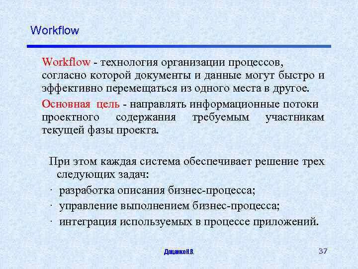 Workflow - технология организации процессов, согласно которой документы и данные могут быстро и эффективно