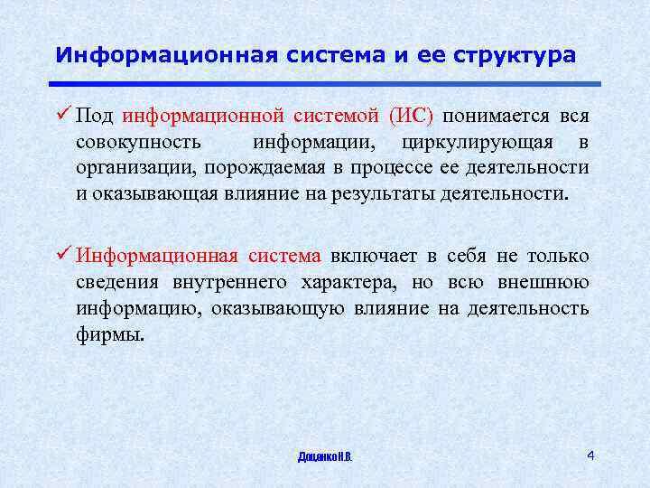 Информационная система и ее структура ü Под информационной системой (ИС) понимается вся совокупность информации,