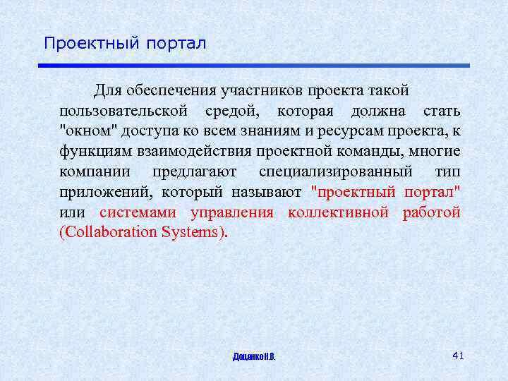 Проектный портал Для обеспечения участников проекта такой пользовательской средой, которая должна стать