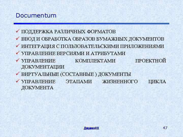 Documentum ü ü ü ПОДДЕРЖКА РАЗЛИЧНЫХ ФОРМАТОВ ВВОД И ОБРАБОТКА ОБРАЗОВ БУМАЖНЫХ ДОКУМЕНТОВ ИНТЕГРАЦИЯ