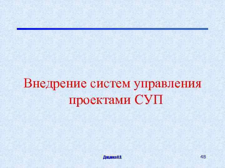 Внедрение систем управления проектами СУП Доценко Н. В. 48