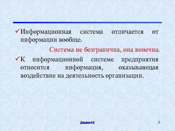 üИнформационная система отличается от информации вообще. Система не безгранична, она конечна. üК информационной системе