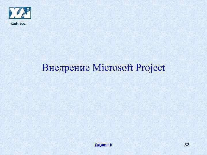 Каф. 602 Внедрение Microsoft Project Доценко Н. В. 52