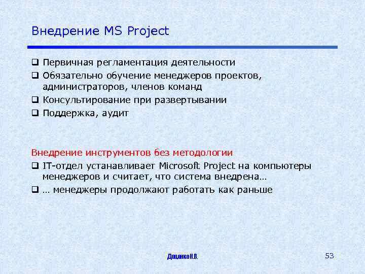 Внедрение MS Project q Первичная регламентация деятельности q Обязательно обучение менеджеров проектов, администраторов, членов
