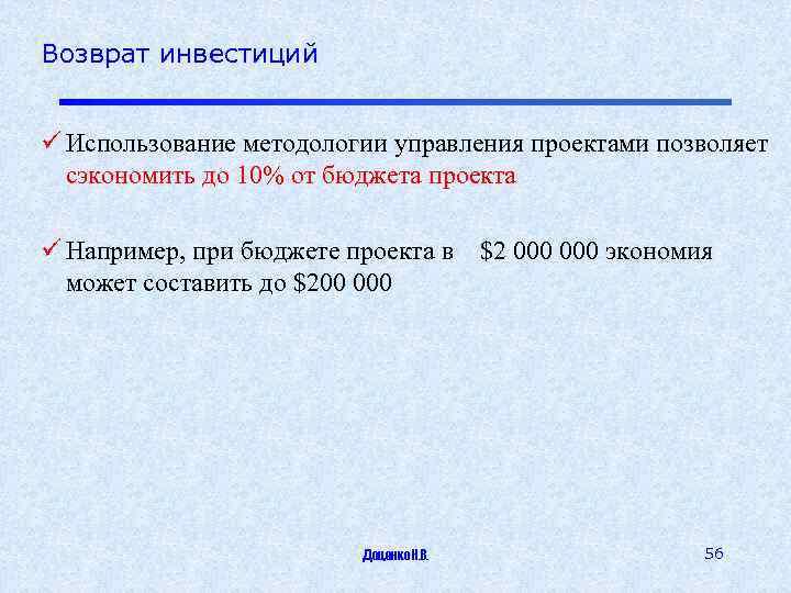 Возврат инвестиций ü Использование методологии управления проектами позволяет сэкономить до 10% от бюджета проекта