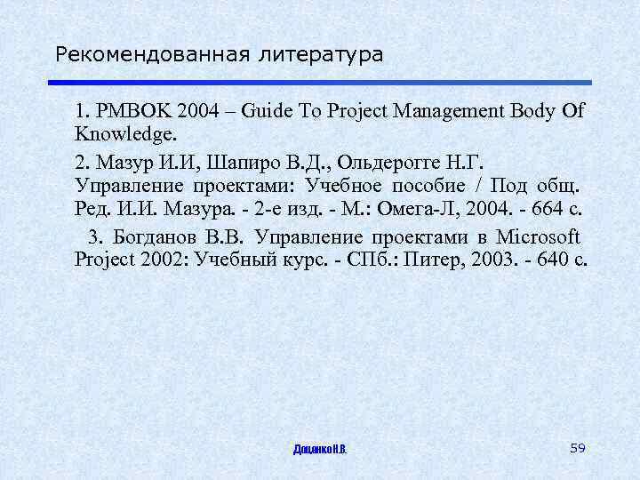 Рекомендованная литература 1. PMBOK 2004 – Guide To Project Management Body Of Knowledge. 2.
