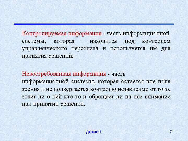 Контролируемая информация - часть информационной системы, которая находится под контролем управленческого персонала и используется
