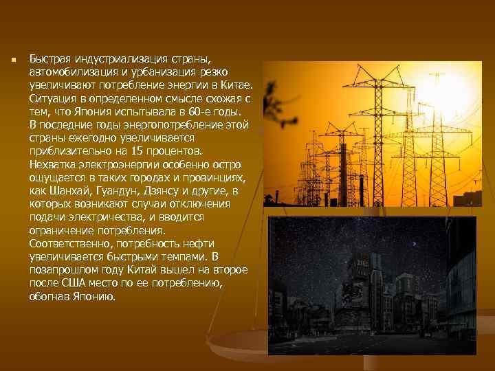 n Быстрая индустриализация страны, автомобилизация и урбанизация резко увеличивают потребление энергии в Китае. Ситуация