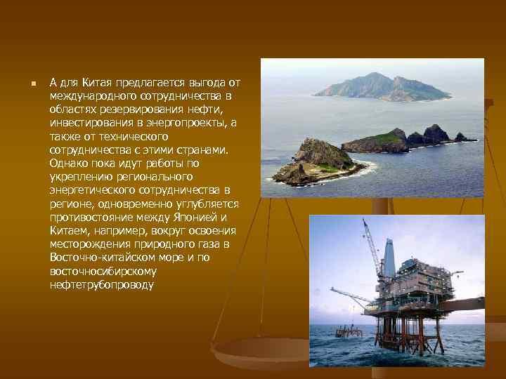 n А для Китая предлагается выгода от международного сотрудничества в областях резервирования нефти, инвестирования