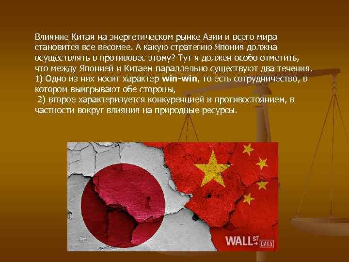 Влияние Китая на энергетическом рынке Азии и всего мира становится все весомее. А какую