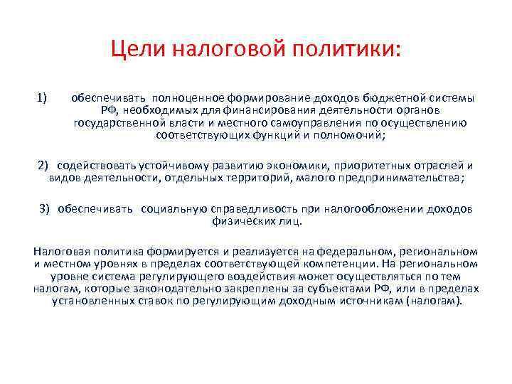 Цели налоговой политики: 1) обеспечивать полноценное формирование доходов бюджетной системы РФ, необходимых для финансирования