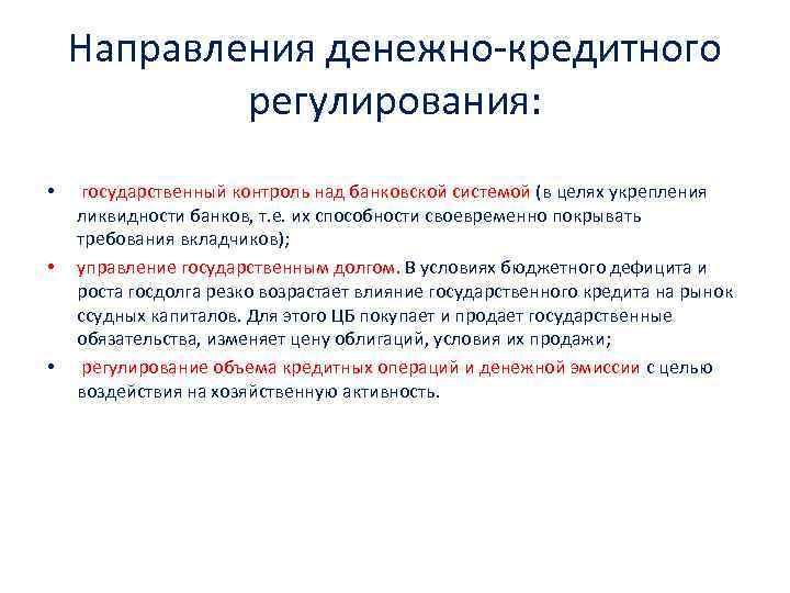 Направления денежно кредитного регулирования: • • • государственный контроль над банковской системой (в целях