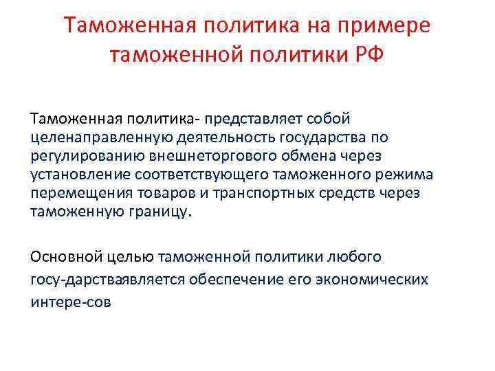 Таможенная политика на примере таможенной политики РФ Таможенная политика представляет собой целенаправленную деятельность государства