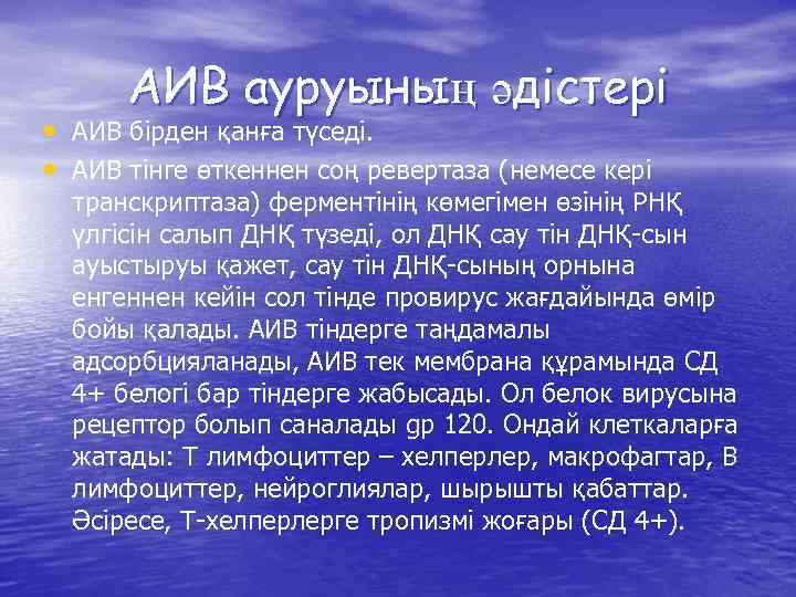АИВ ауруының әдістері • АИВ бірден қанға түседі. • АИВ тінге өткеннен соң ревертаза