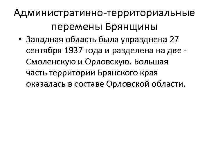 Административно территориальные перемены Брянщины • Западная область была упразднена 27 сентября 1937 года и