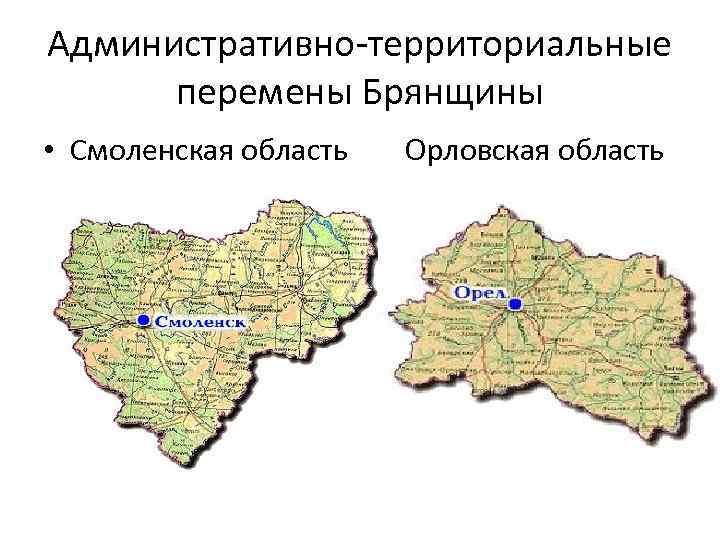 Административно территориальные перемены Брянщины • Смоленская область Орловская область