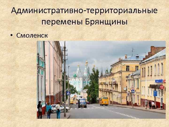 Административно территориальные перемены Брянщины • Смоленск