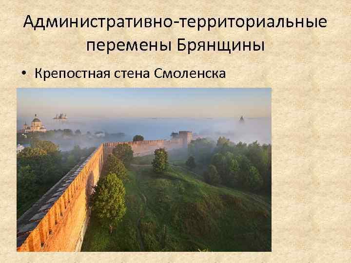 Административно территориальные перемены Брянщины • Крепостная стена Смоленска