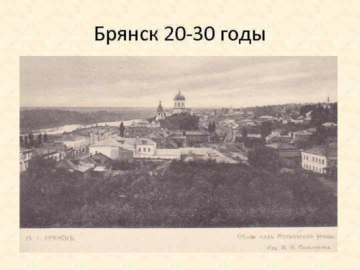 Брянск 20 30 годы