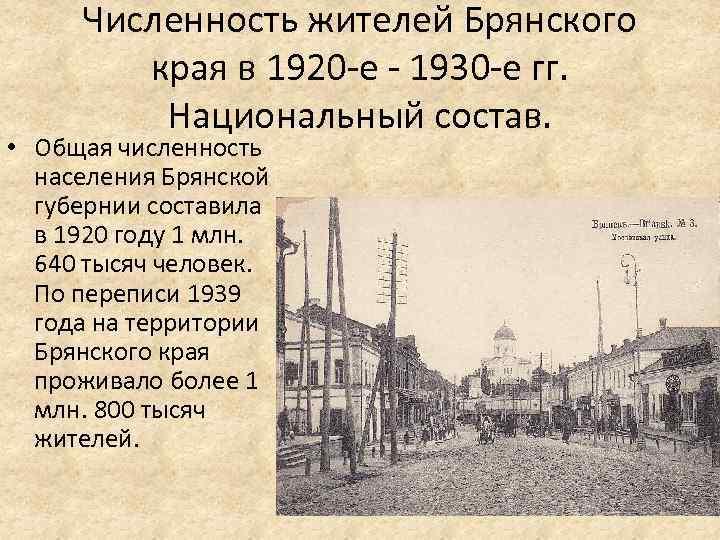 Численность жителей Брянского края в 1920 е 1930 е гг. Национальный состав. • Общая