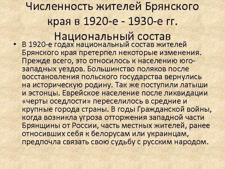Численность жителей Брянского края в 1920 е 1930 е гг. Национальный состав • В