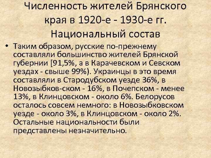 Численность жителей Брянского края в 1920 е 1930 е гг. Национальный состав • Таким
