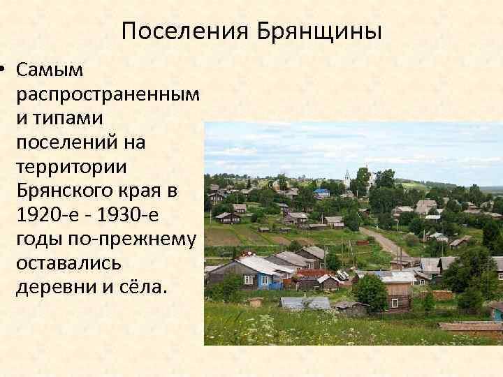 Поселения Брянщины • Самым распространенным и типами поселений на территории Брянского края в 1920
