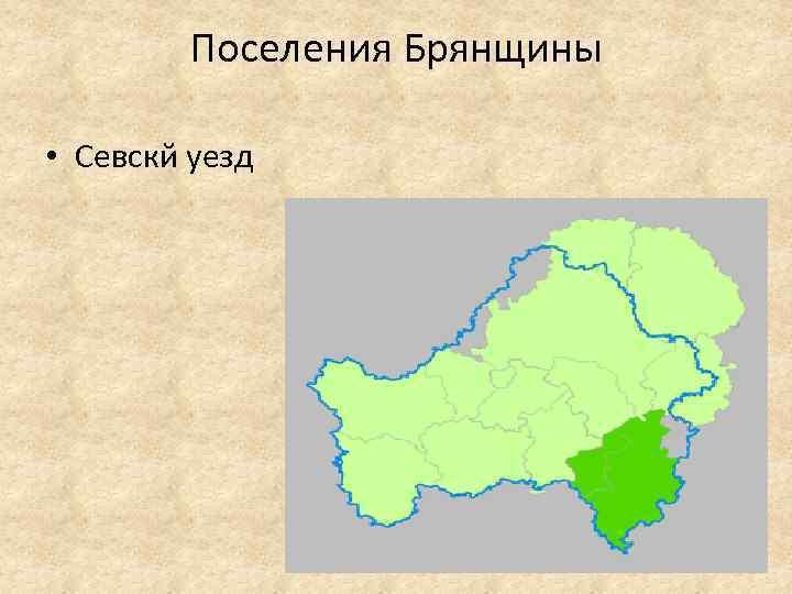 Поселения Брянщины • Севскй уезд