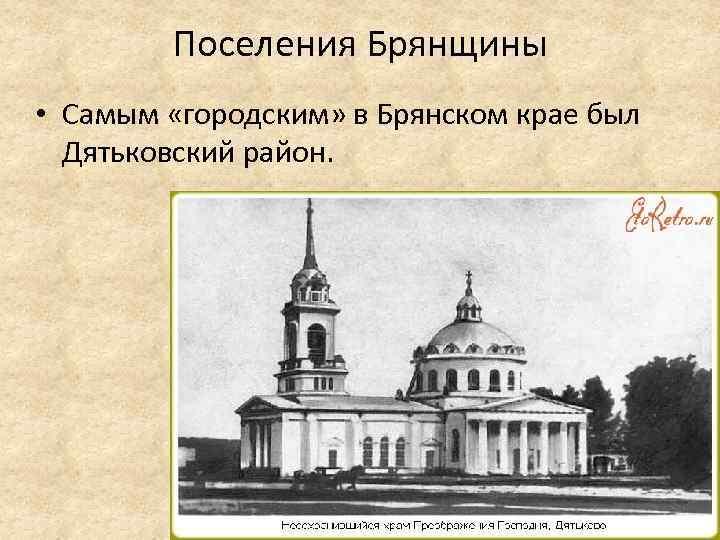 Поселения Брянщины • Самым «городским» в Брянском крае был Дятьковский район.