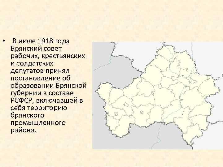 • В июле 1918 года Брянский совет рабочих, крестьянских и солдатских депутатов принял