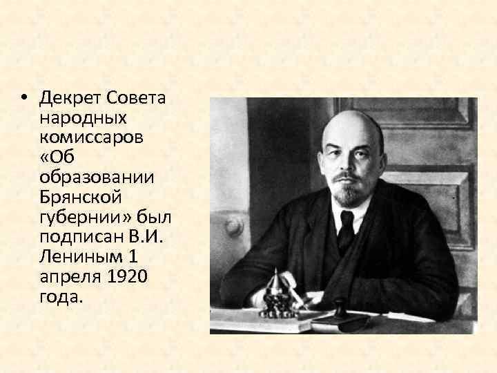 • Декрет Совета народных комиссаров «Об образовании Брянской губернии» был подписан В. И.