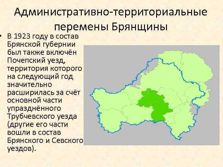 Административно территориальные перемены Брянщины • В 1923 году в состав Брянской губернии был также
