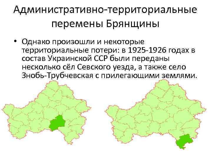 Административно территориальные перемены Брянщины • Однако произошли и некоторые территориальные потери: в 1925 1926
