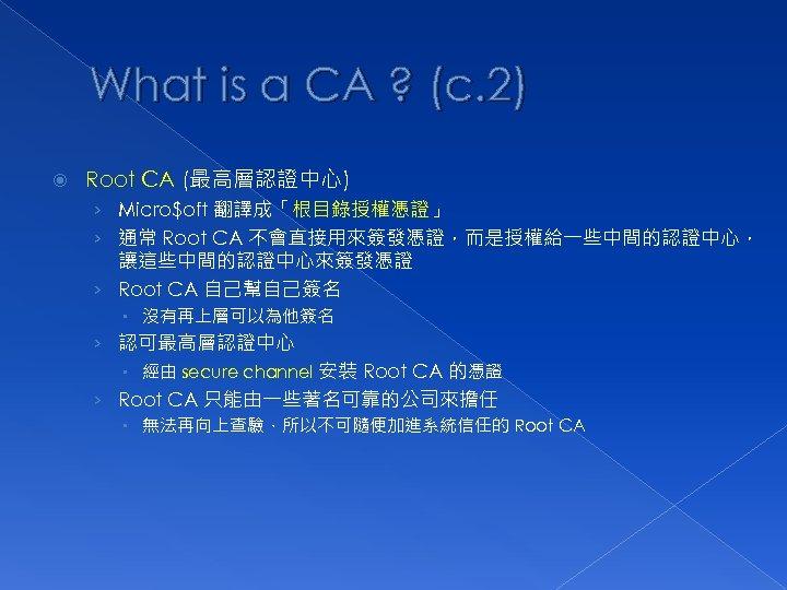What is a CA ? (c. 2) Root CA (最高層認證中心) › Micro$oft 翻譯成「根目錄授權憑證」 ›
