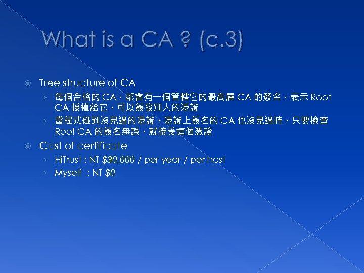 What is a CA ? (c. 3) Tree structure of CA › 每個合格的 CA,都會有一個管轄它的最高層