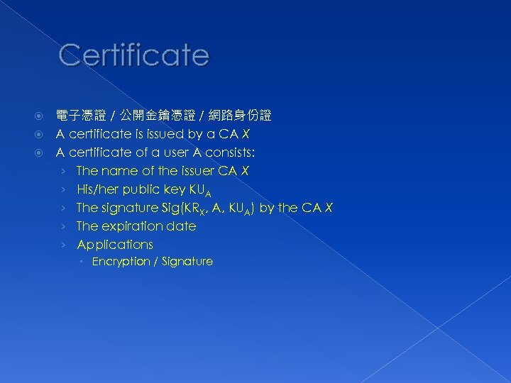 Certificate 電子憑證 / 公開金鑰憑證 / 網路身份證 A certificate is issued by a CA X