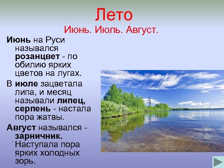 Лето Июнь. Июль. Август. Июнь на Руси назывался розанцвет - по обилию ярких цветов