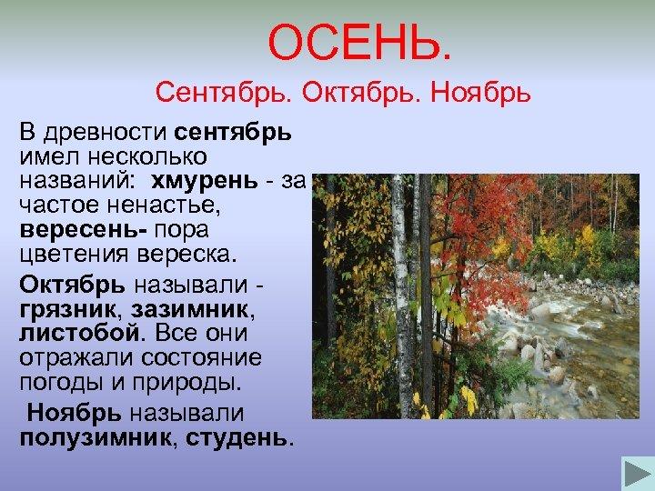 ОСЕНЬ. Сентябрь. Октябрь. Ноябрь В древности сентябрь имел несколько названий: хмурень - за частое