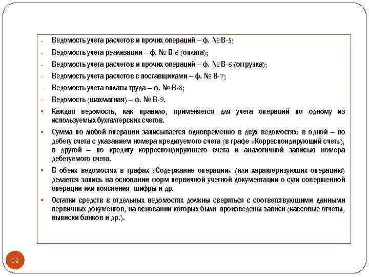 § § 12 Ведомость учета расчетов и прочих операций – ф. № В-5; Ведомость