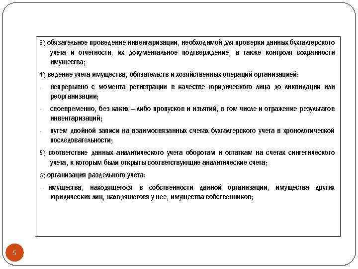 3) обязательное проведение инвентаризации, необходимой для проверки данных бухгалтерского учета и отчетности, их документальное