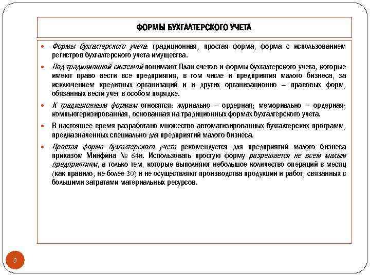ФОРМЫ БУХГАЛТЕРСКОГО УЧЕТА 9 Формы бухгалтерского учета: традиционная, простая форма, форма с использованием регистров