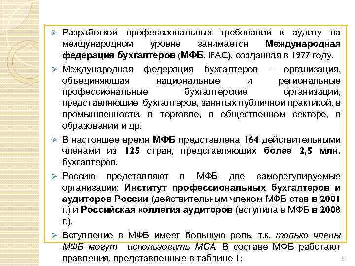 национальные организации бухгалтеров реферат