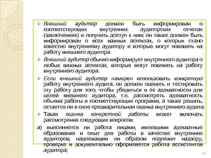 Ø Ø а) Внешний аудитор должен быть информирован о соответствующих внутренних аудиторских отчетах (заключениях)