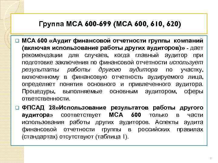 Группа МСА 600 -699 (МСА 600, 610, 620) МСА 600 «Аудит финансовой отчетности группы