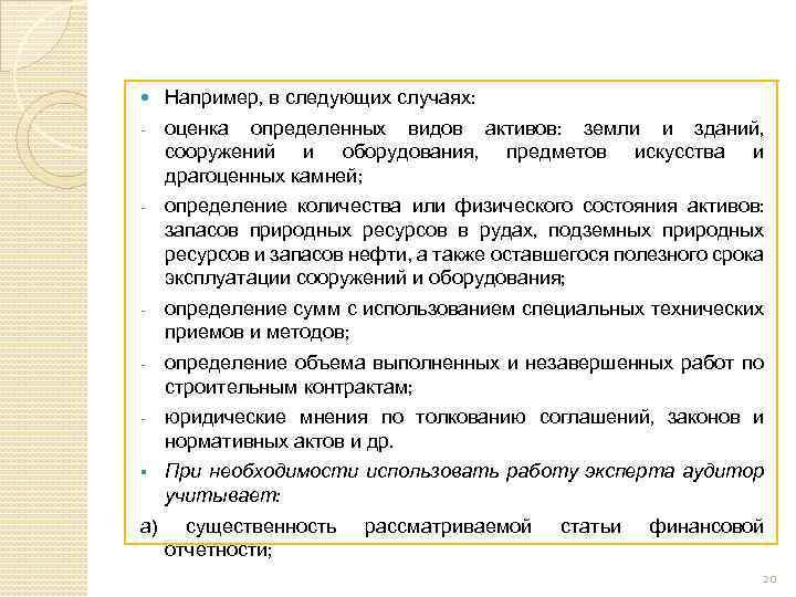 Например, в следующих случаях: - оценка определенных видов активов: земли и зданий, сооружений