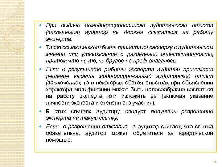 При выдаче немодифицированного аудиторского отчета (заключения) аудитор не должен ссылаться на работу эксперта.