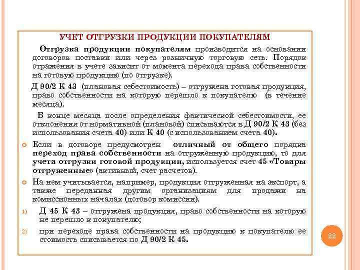 Документальное оформление поступления сельхоз продукции шпаргалка