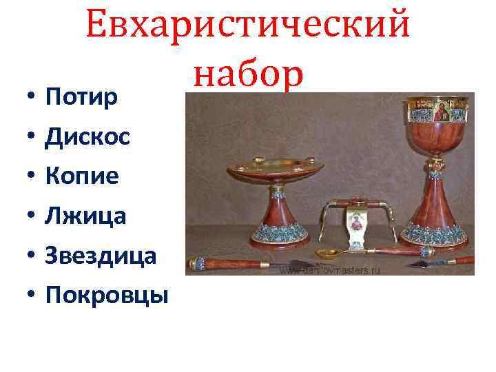 Евхаристический набор • Потир • • • Дискос Копие Лжица Звездица Покровцы