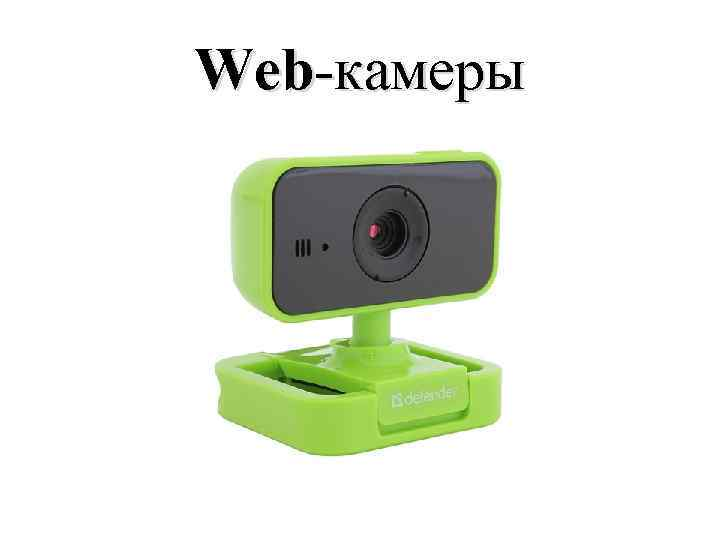Веб камеры николаев знакомства