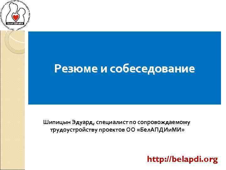 Резюме и собеседование Шипицын Эдуард, специалист по сопровождаемому трудоустройству проектов ОО «Бел. АПДИи. МИ»